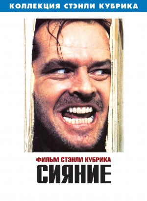 http://upload.wikimedia.org/wikipedia/ru/e/ef/The_Shining.jpg