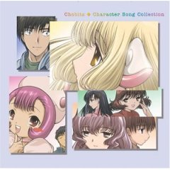 Обложка альбома «Chobits: Character Song Collection» ()