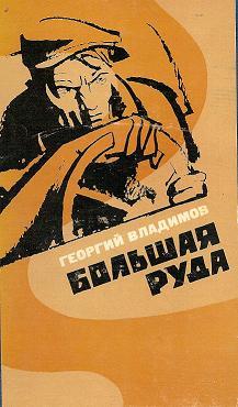 Издание 1971 года (М., Современник)