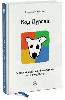 Код Дурова - реальна історія Вконтакті