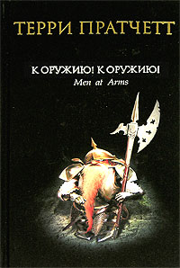 Men at Arms cover.jpg