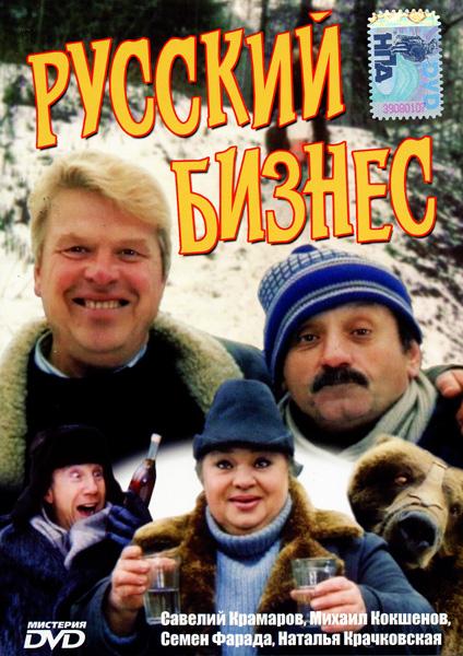 Кино по русски 3 фотография