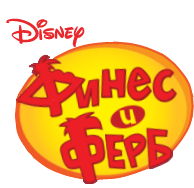Phineas and Ferb rus.png