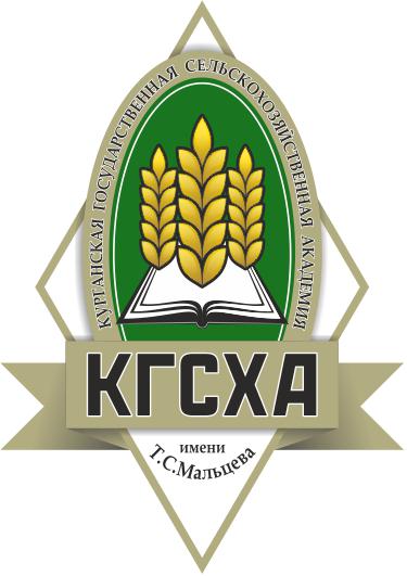 Курганская государственная сельскохозяйственная академия приглашает абитуриентов