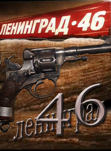 Ленинград 46 — Википедия