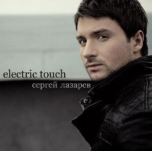 mp3 песни stattered dreams-сергей лазарев: