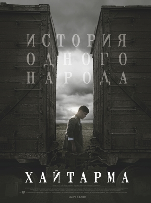 """Постер к фильму """"Хайтарма"""""""