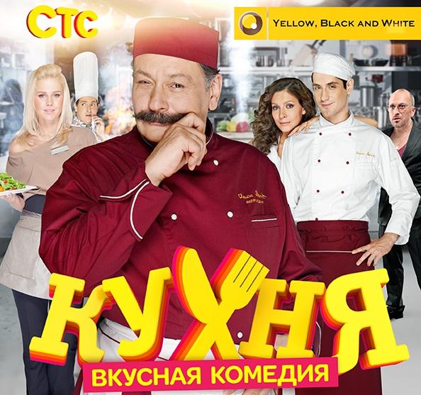 Из фильма кухня