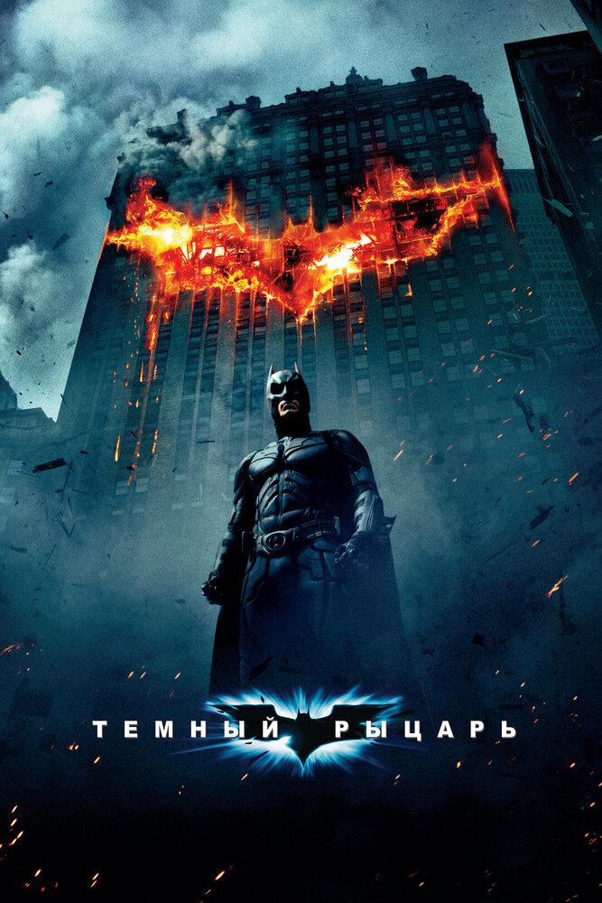 «Бэтмен Возвращение Тёмного Рыцаря Смотреть Фильм» — 1998