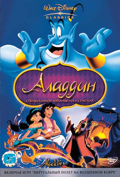 Image Result For Aladdin The Disney