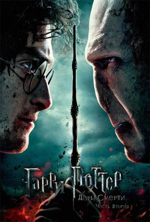 Гарри Поттер и Дары Смерти. Часть 2 — Википедия