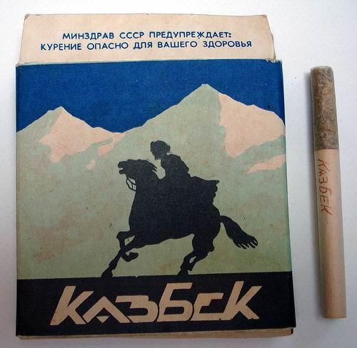 Казбек сигареты купить в москве где купить масло для электронных сигарет