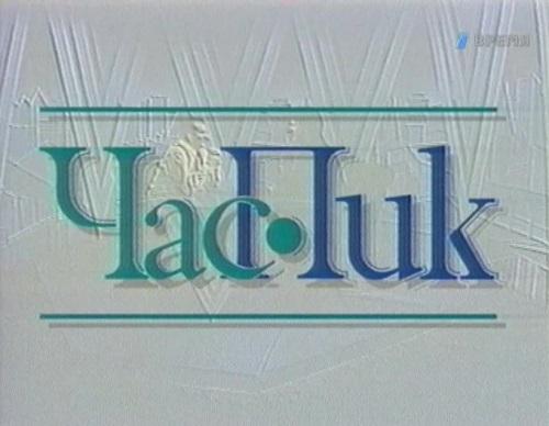 Chas_pik_logo.jpg
