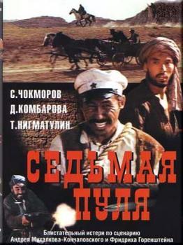 Обложка DVD фильма «Седьмая пуля» (СССР, 1972).jpg