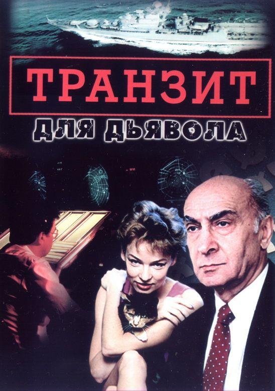 фильм шлюха для дьявола