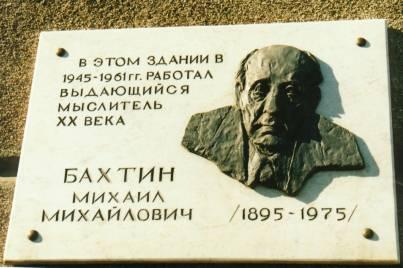 Мемориальная доска М.М. Бахтину в Саранске