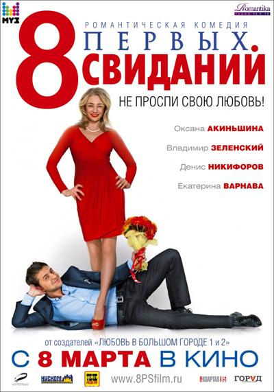 Комедии смотреть онлайн бесплатно