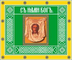 Amur cossack banner.JPG