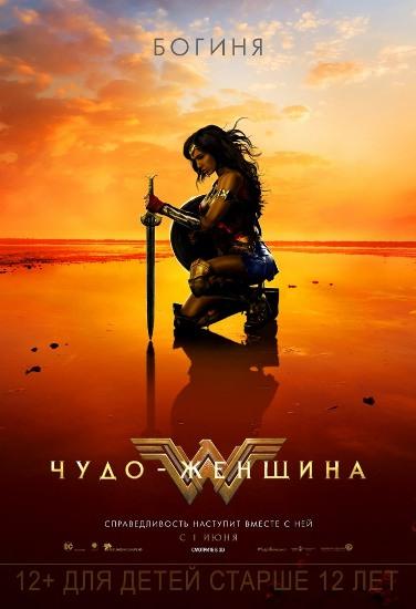 Чудо-женщина (фильм) — Википедия