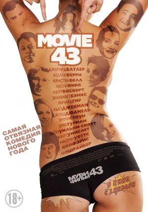 Movie_43.jpg