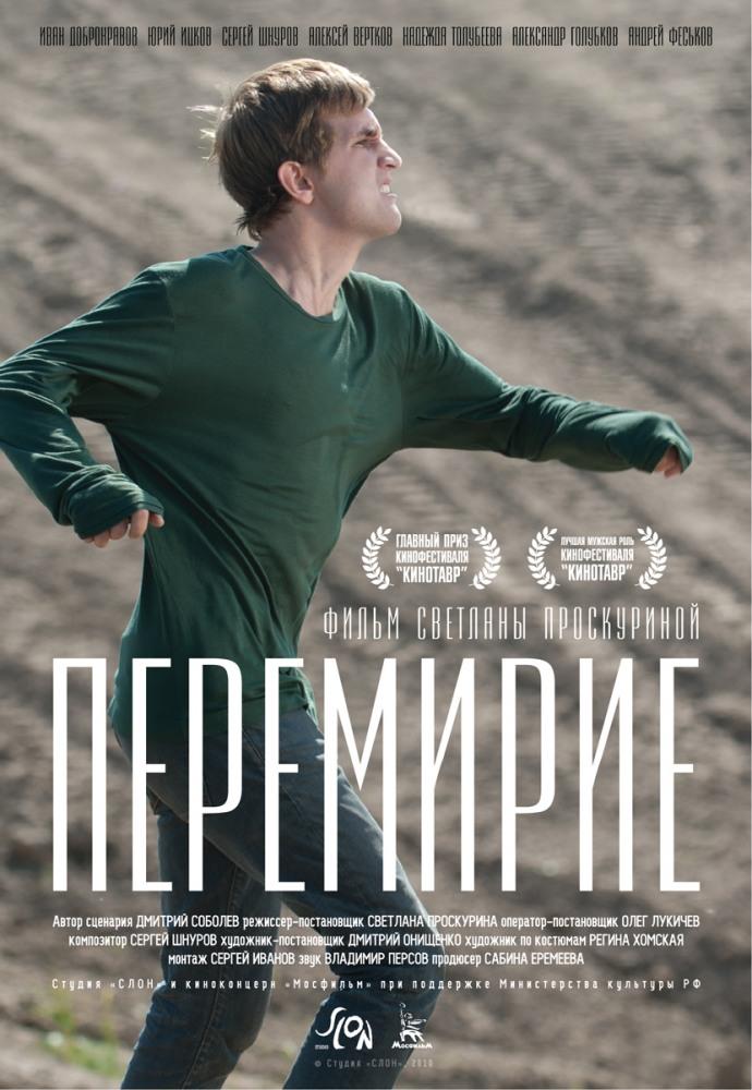 Спарта (фильм, 2016) — википедия.