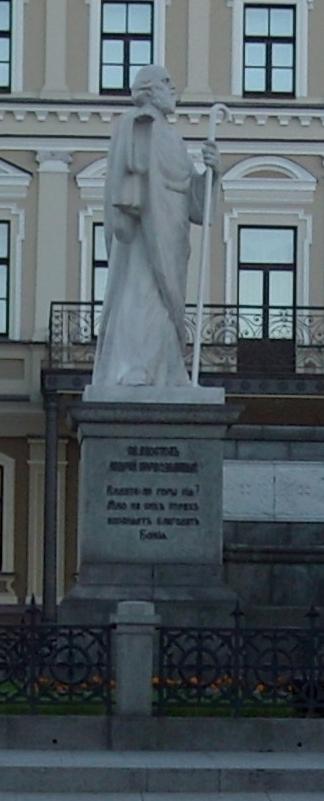 Памятник апостолу Андрею в Киеве. На постаменте— цитата из летописи