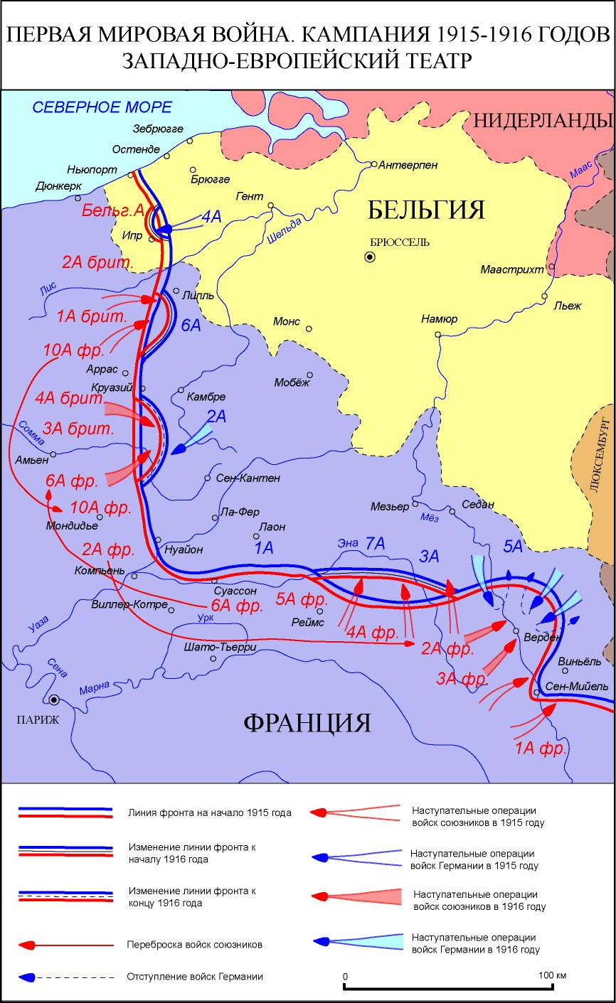 Германия в Первой мировой войне Википедия Западный фронт Карта кампании 1915 1916 годов