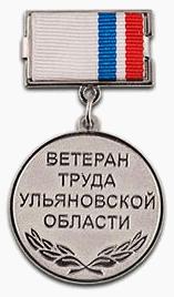 Как получить ветеран труда в ульяновской области с 2018 года