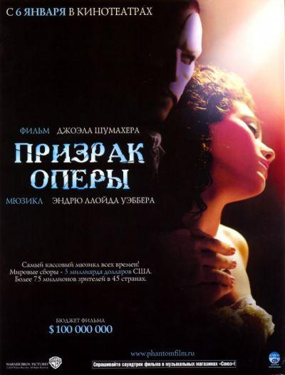 The_Phantom_of_the_Opera_2004.jpg