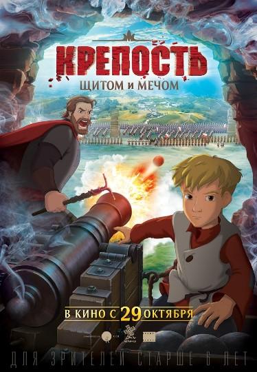 Мультфильм Крепость щитом и мечом 2015 смотреть онлайн