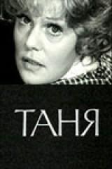 Все фильмы таня таня фото 252-422