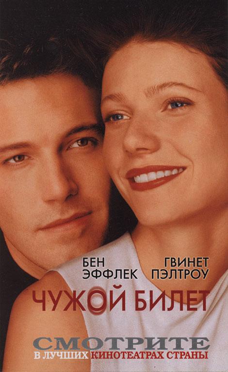«Смотреть   В Хорошем Качестве Фильм Чужой» — 2011