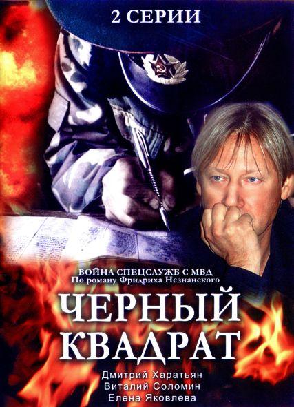 «Смотреть Онлайн В Хорошем Качестве Черный Квадрат» / 2008