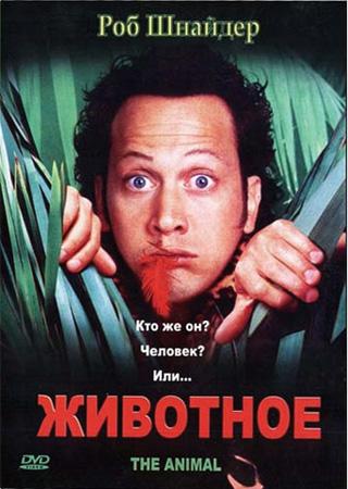 «Фильм Роб Шнайдер» / 2003