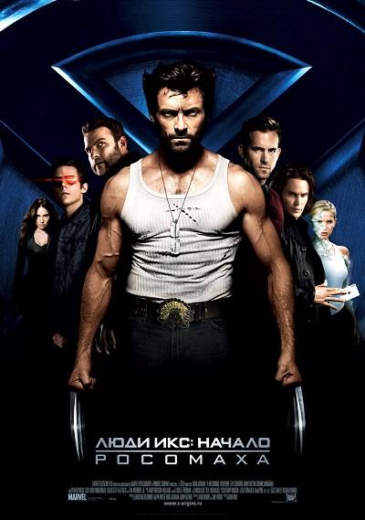 Wolverine Origins На Русском