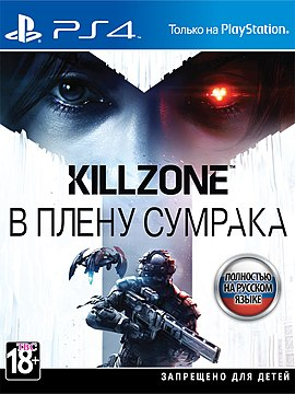 Обложка игры Killzone Shadow Fall.jpg