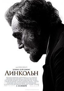 Lincoln poster.jpg