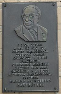 The plaque MA Lavrentyev.jpg
