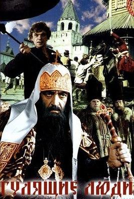 Постер фильма «Гулящие люди» (СССР, 1988).jpg