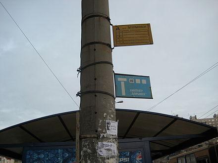 номер маршрута троллейбуса