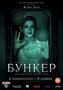 бункер фильм 2011