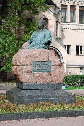Памятник А В Вишневскому в Москве.jpeg