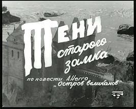 «Тени Старого Замка Фильм Смотреть Онлайн» — 1992