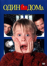 Home Alone dvd rus.jpg