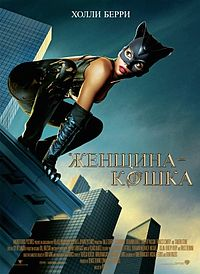 Catwoman poster.jpg