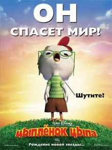Chicken Little.jpg