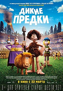 Early Man Poster.jpg