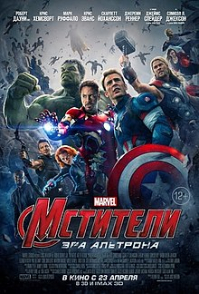 The Avengers Age of Ultron poster.jpg