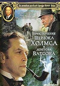 Фильм Приключения Шерлока Холмса и доктора Ватсона: Собака Баскервилей