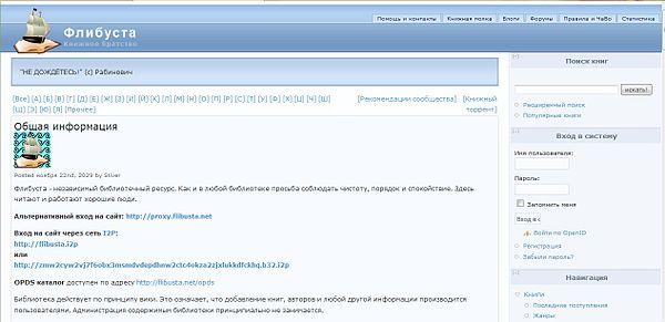 Флибуста нет электронная библиотека